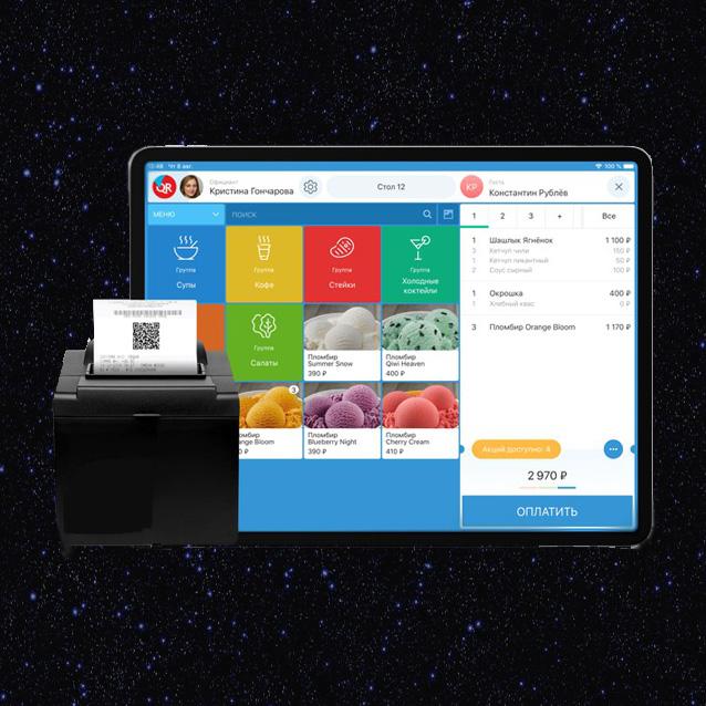 CRM-системы для ресторанов и кафе