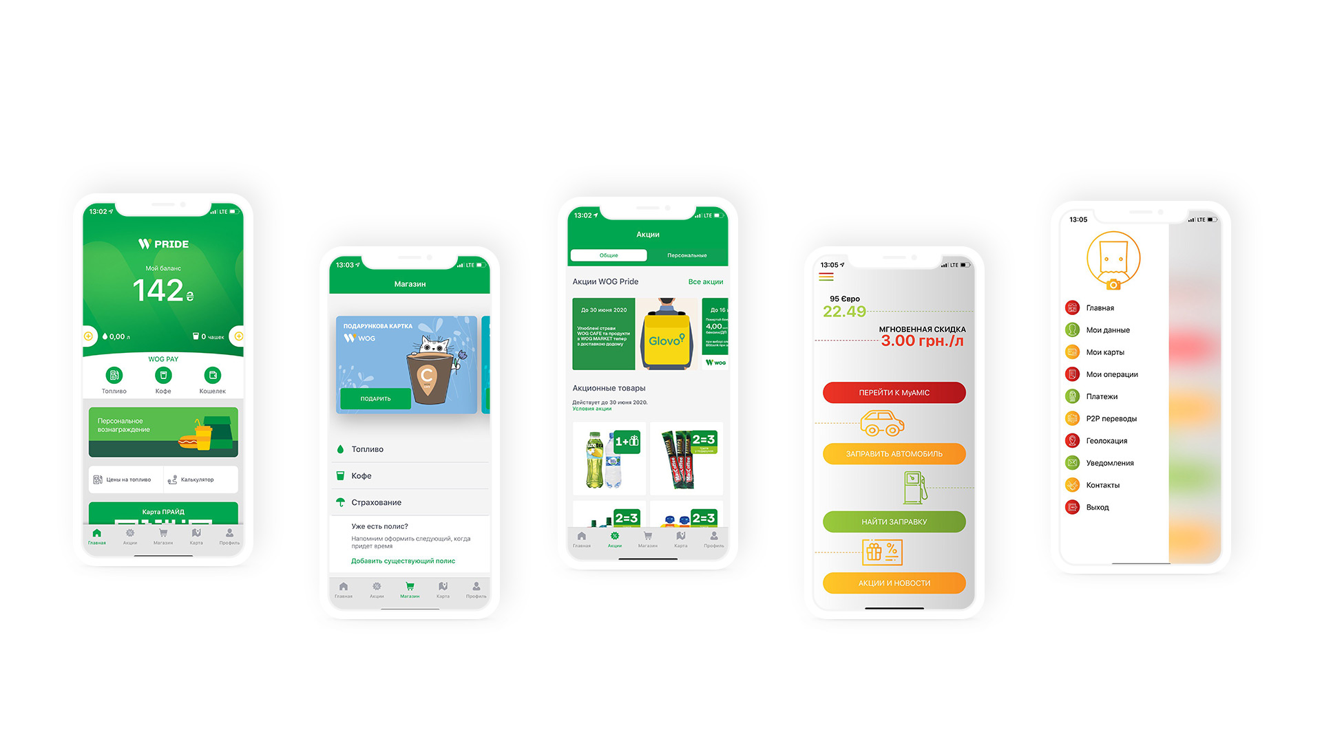 App for storing discount cards