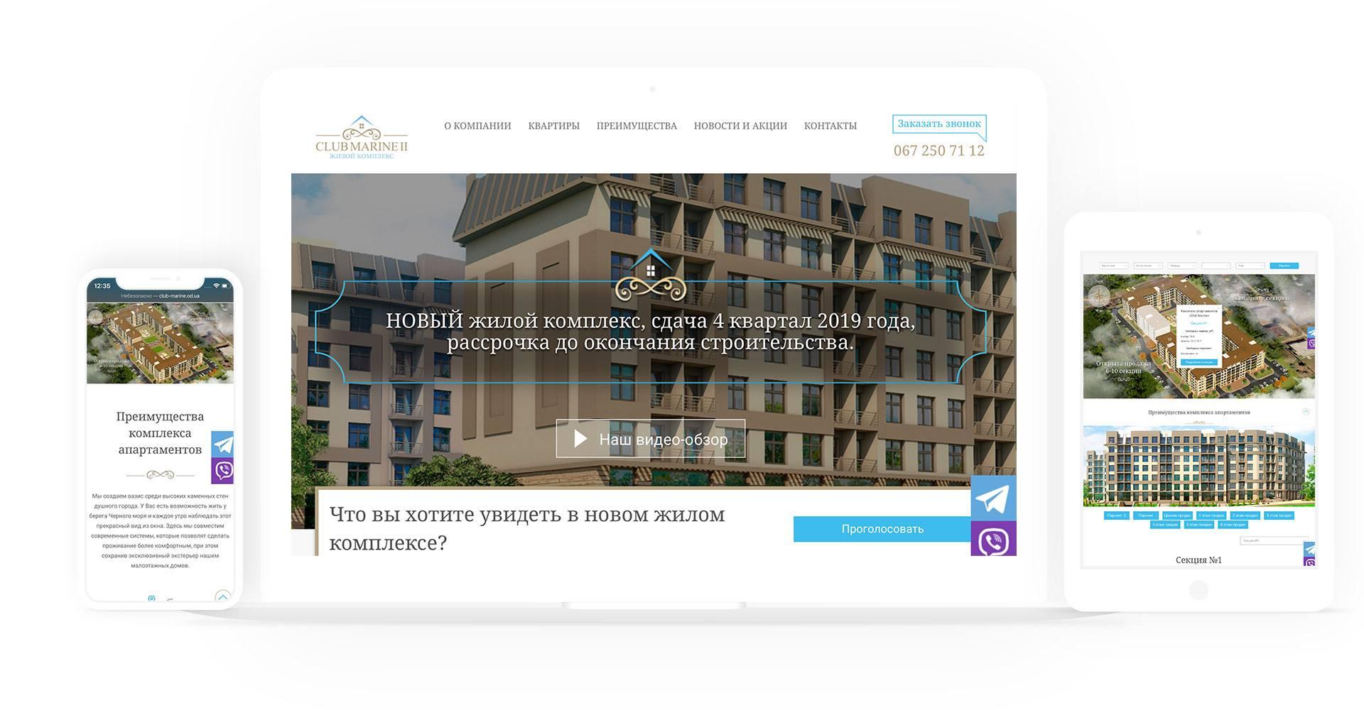 Разработка сайтов и систем для стройкомпаний и риэлторов