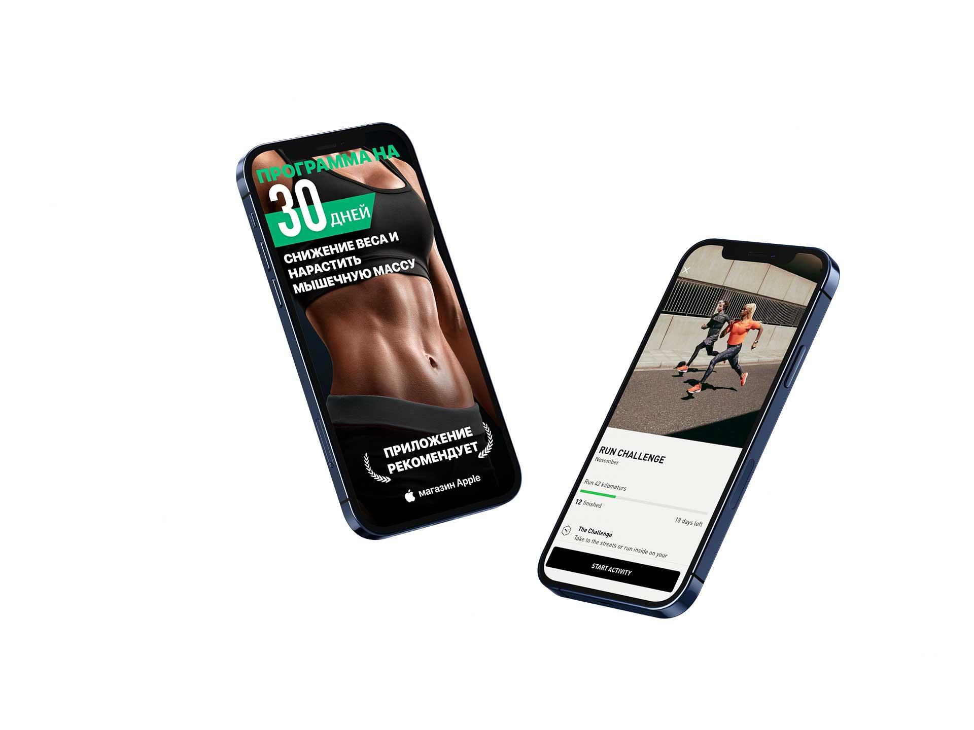 Приложения для спорта и фитнеса