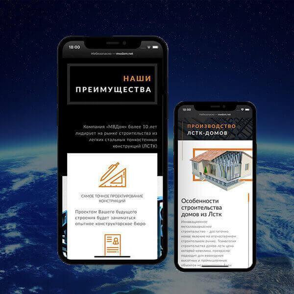 Мобильные приложения для Недвижимости и Строительства