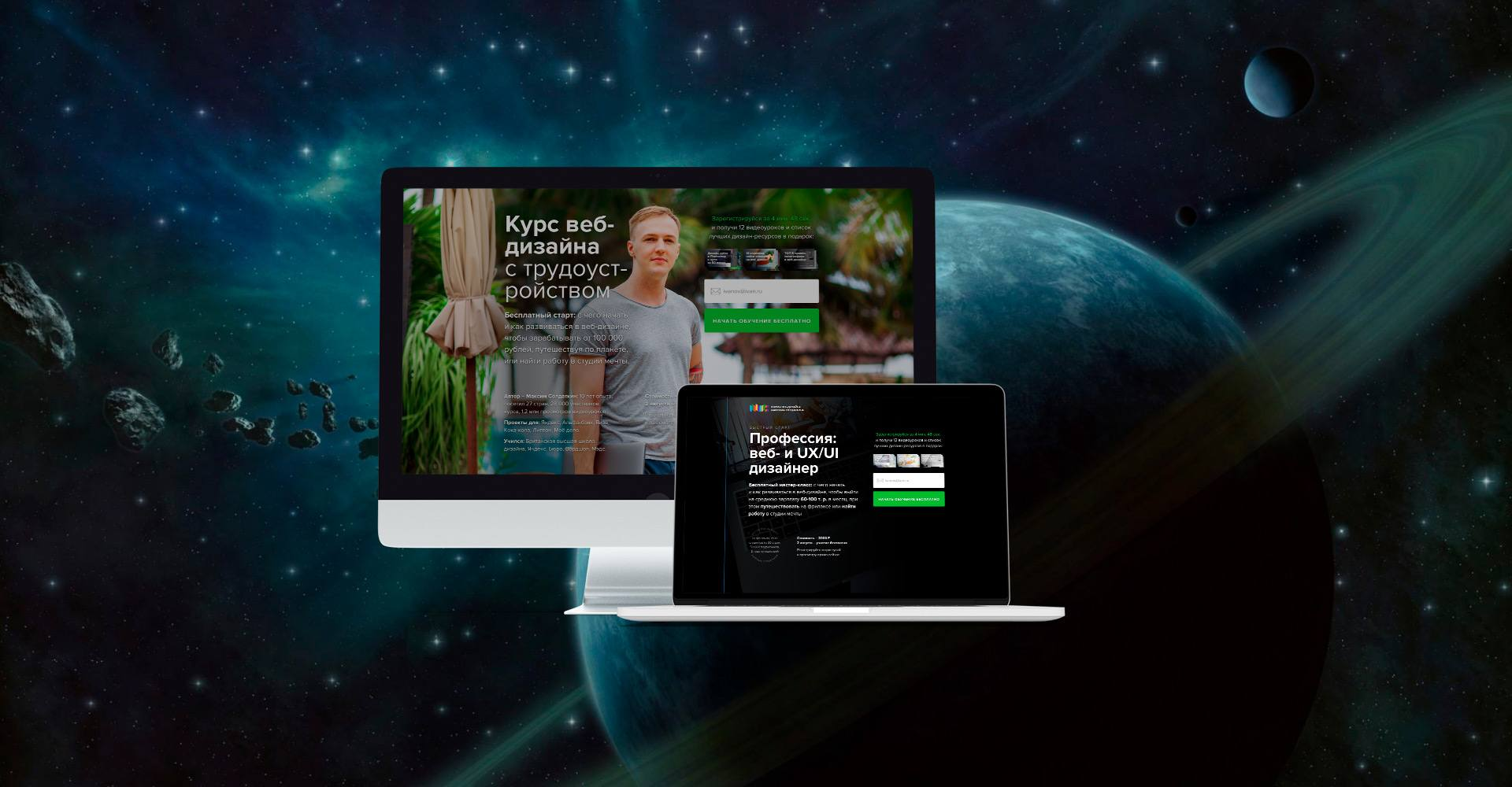 Стили WEB-дизайна