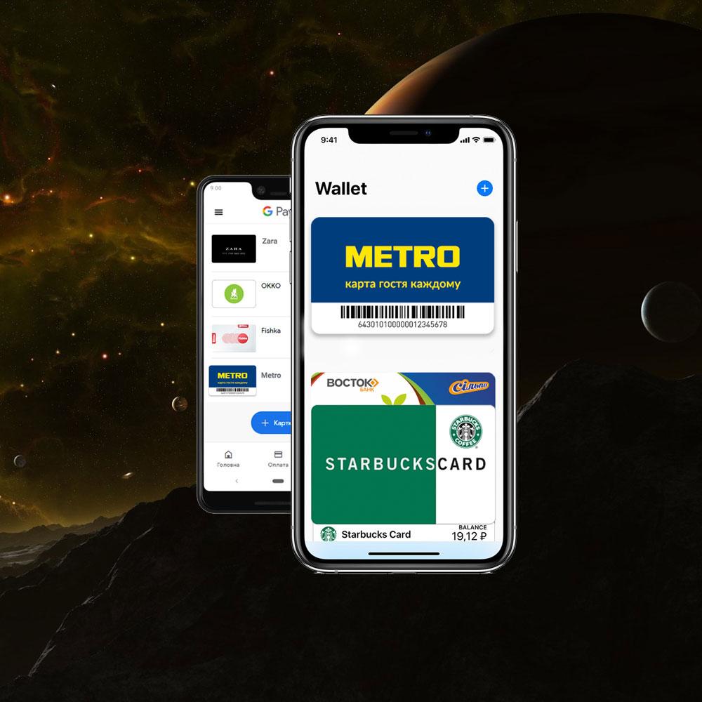 Скидочные карты Apple Wallet и Google Pay