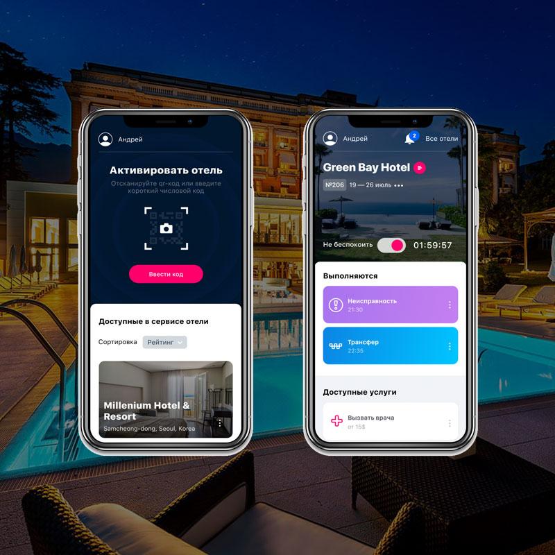 Мобильные приложения для гостиниц и отелей