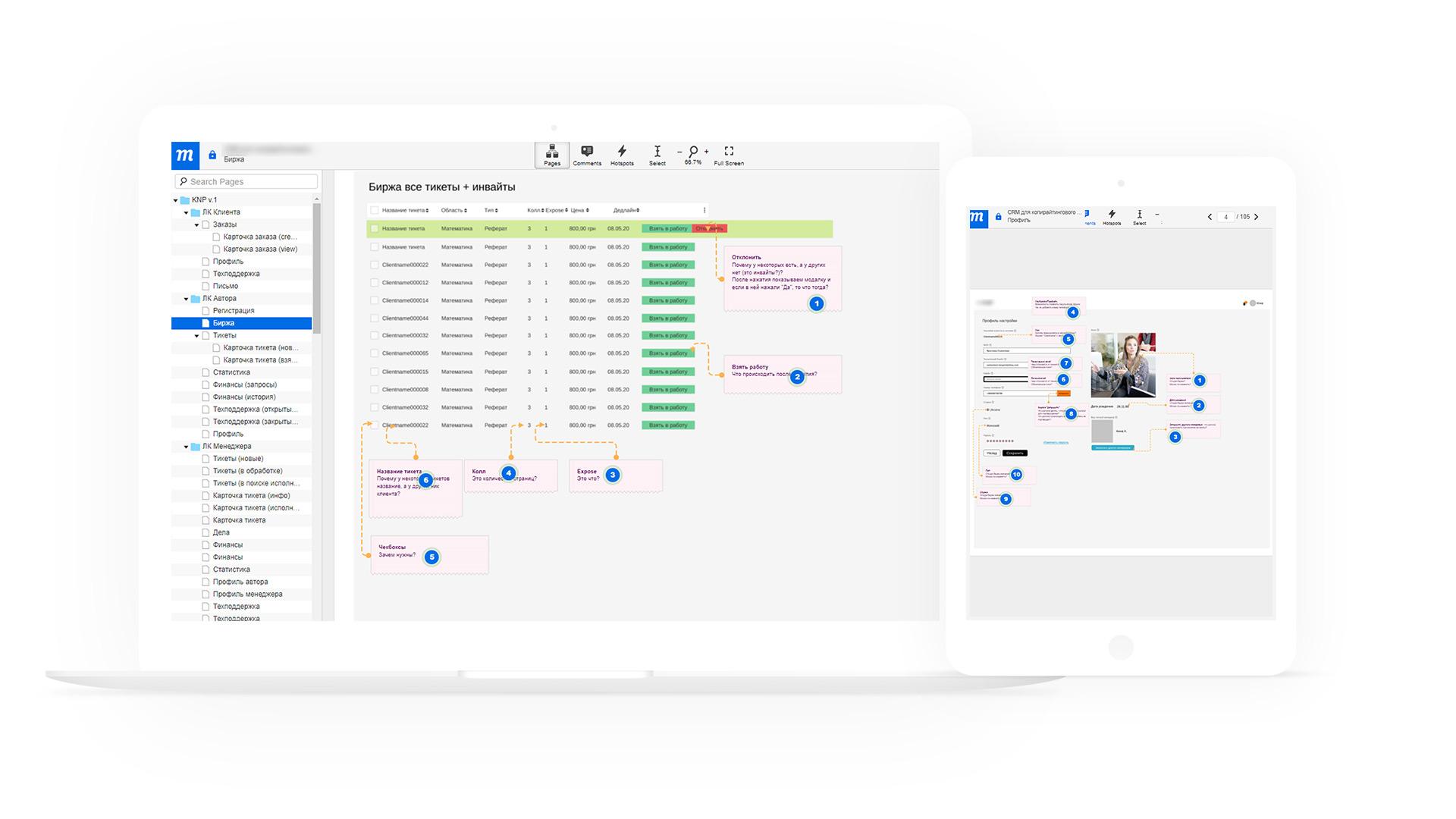 (En) Проектирование личных кабинетов пользователей