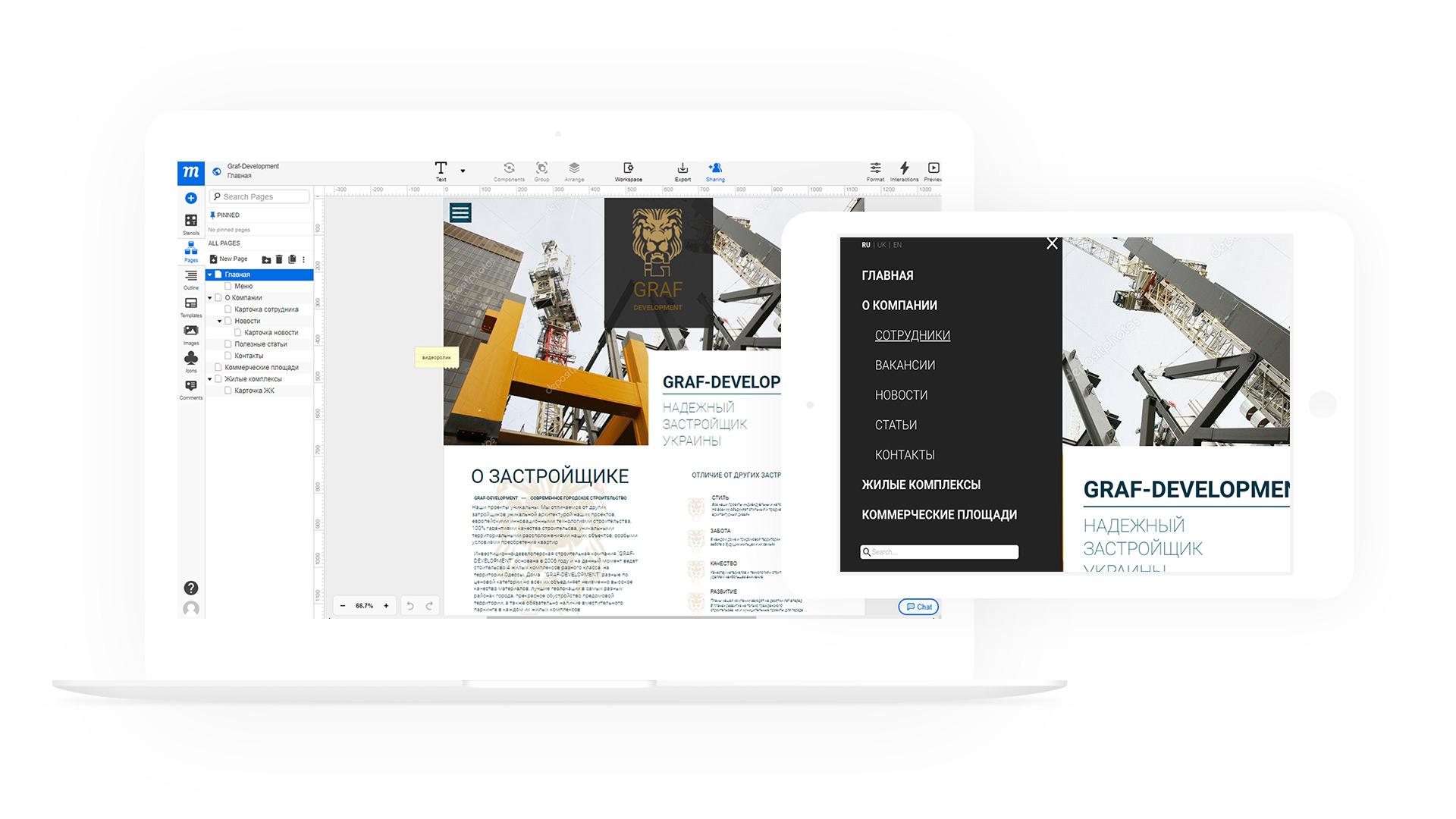 Проектирование сайта