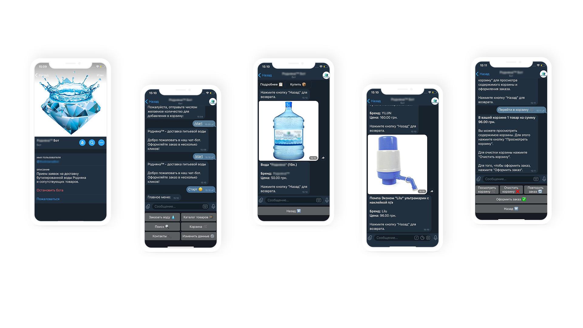 Чат-бот сервиса по доставке воды