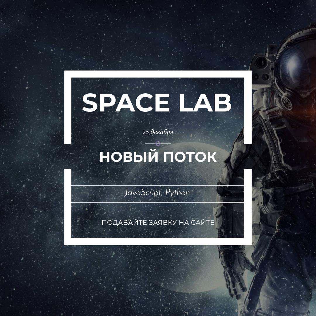 Новый поток на SPACE LAB