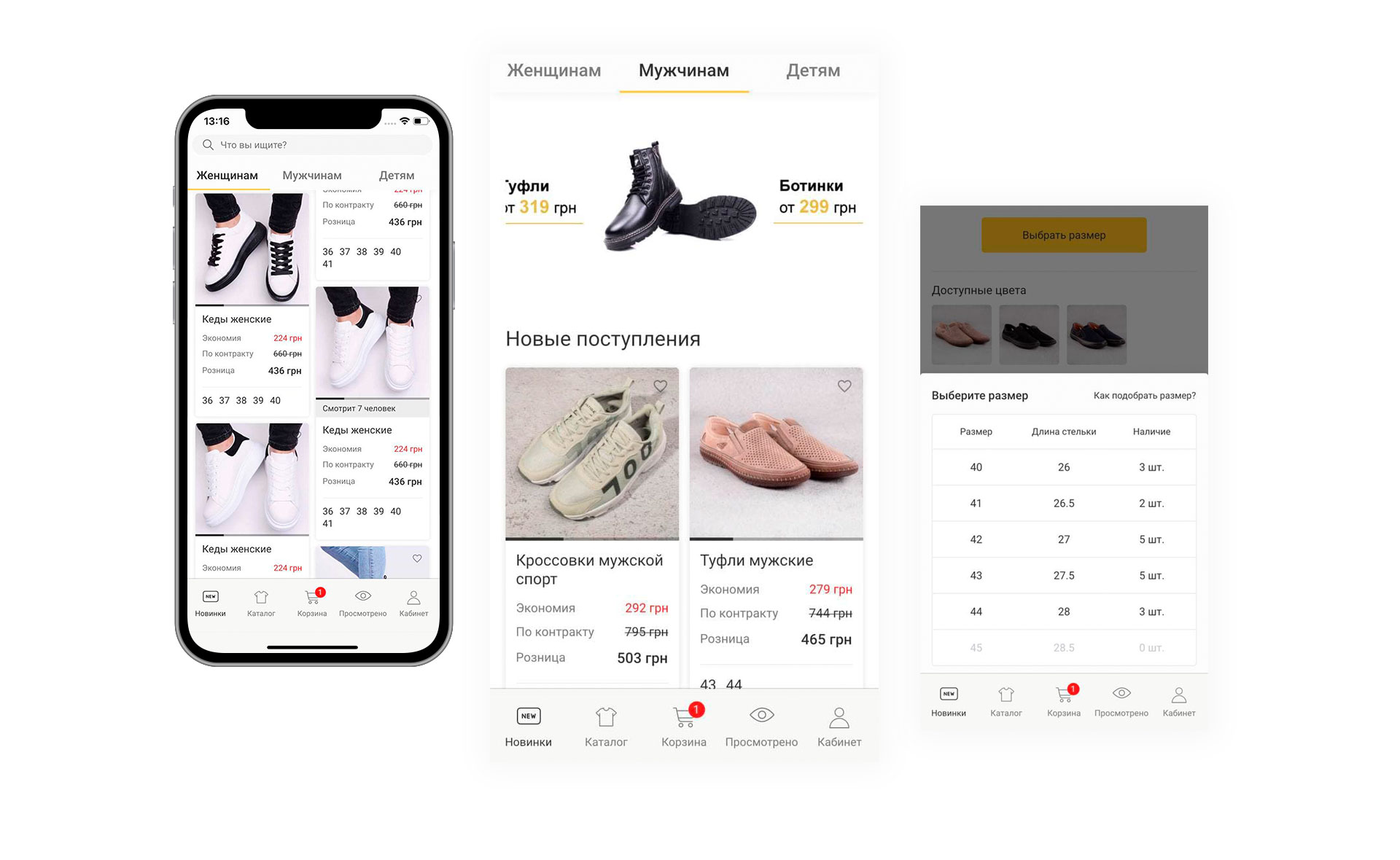 Parser online store to order